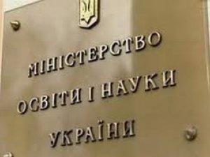 Фото: 100 днів Міністерства освіти і науки України: план дій