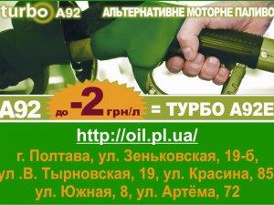 Фото: Компанія «Надежда» керує 35 АЗС у Полтавському регіоні