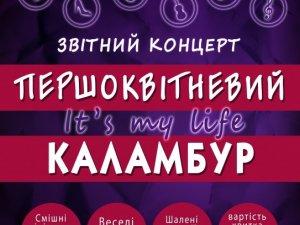 Фото: У Полтаві до Дня сміху влаштують каламбур «It's my life»
