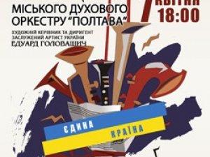 Фото: Оркестр «Полтава» збиратиме кошти для Збройних сил України
