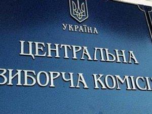 Фото: ЦВК остаточно затвердила 23 кандидати в президенти України: список кандидатів
