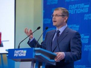 Фото: Вілкул презентував нову економічну доктрину Партії регіонів з розвитку України