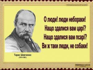 Фото: Полтаву прикрашатимуть плакати з актуальними фразами з віршів Шевченка