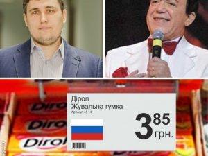 Фото: Полтавський депутат, який виступив проти Йосипа Кобзона, закликає бойкотувати російські товари