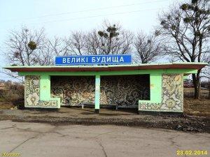 Фото: Підбірка фотографій зупинок області з радянських часів