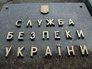Фото: УСБУ просить полтавців повідомляти про підозрілих осіб: ознаки