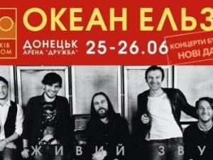 Фото: «Океан Ельзи» переносить концерт у Донецьку