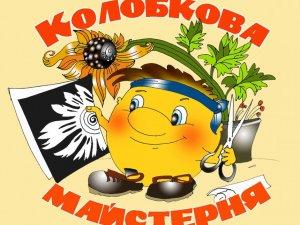 Фото: Відомі переможці конкурсу «Колобкова майстерня»