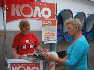 Фото: Газета «Коло» долучилась до Дня передплатника