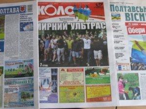 Фото: Огляд полтавської преси