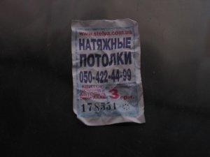 Фото: Народні новини. У автобусах Полтави з'явилися квитки по 3 гривні