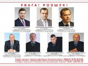 Фото: У Полтаві розшукують екс-президента й інших причетних до розгону Майдану