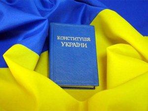 Фото: Полтавців запрошують обговорити зміни до Конституції України