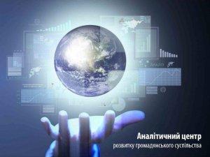 Фото: Сайт Полтавської облради: аналіз та рекомедації для вдосконалення