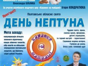 Фото: На День Нептуна на Полтавщині приїде Кондратюк: збиратимуть кошти солдатам