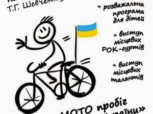 Фото: У Хоролі в вишиванках проведуть вело- та мотопробіг єдності