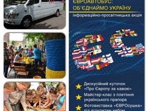 Фото: До Полтави приїде ЄВРОавтобус (про безкоштовну програму)