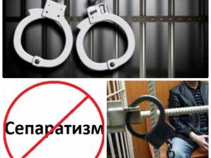 Фото: В Україні за фінансування сепаратизму даватимуть до 5 років