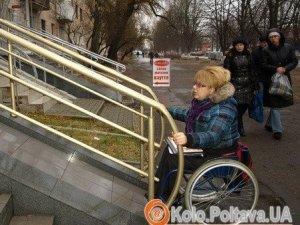 Фото: У полтавських будинках облаштують пандуси – про життєві перешкоди інвалідів