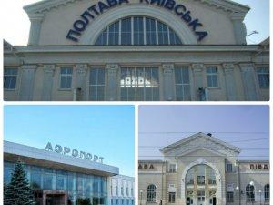 Фото: На Полтавщині через події на Сході посили охорону вокзалів