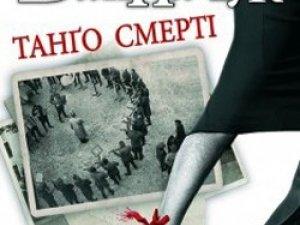 Фото: «Вихідні з книгою»: читаємо «Танґо смерті» Юрія Винничука