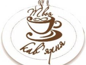 Фото: Кафе «Твоя кав'ярня»