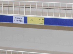 """Фото: Замість солі на полицях полтавських магазинів з'явився напис:"""" Товар в дорозі"""""""