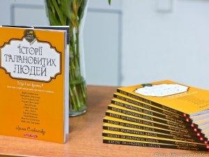 Фото: «Вихідні з книгою»: читаємо «Історії талановитих людей» Ірини Славінської