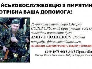 Фото: Учаснику АТО із Полтавщини ампутували ногу: потрібна допомога