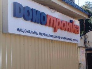 Магазин «Домотроніка» – купуй вигідно