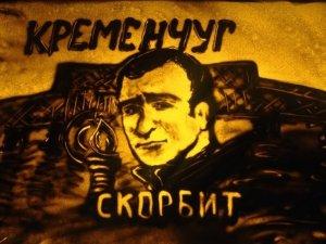 Фото: У Кременчуці на знак пам'яті Бабаєва створили картину з піску