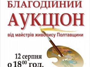 Фото: Гроші для військових збиратимуть на аукціоні в Полтавській галереї мистецтв