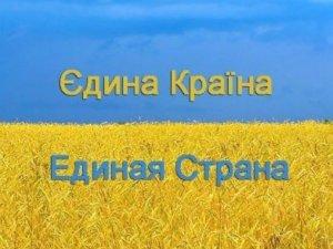Фото: «Україна – єдина країна» – тема Першого уроку в школах