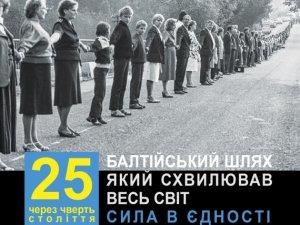 Фото: Полтавців запрошують приєднатися до литовського флешмобу