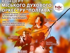 """Фото: Міський духовий оркестр подарує полтавцям """"Осінній зорепад"""""""
