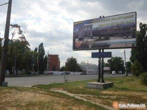 Фото: Обласна влада не витрачала кошти на привітання полтавців з Днем Незалежності