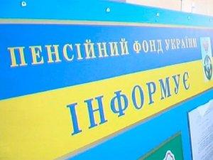 Фото: У Полтавській області працюють громадські приймальні Пенсійного фонду: графік роботи