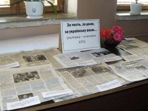 У полтавській бібліотеці відкрили виставку, присвячену бійцям АТО
