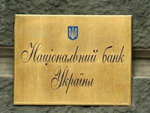 Фото: НБУ заборонив видачу валюти за картками