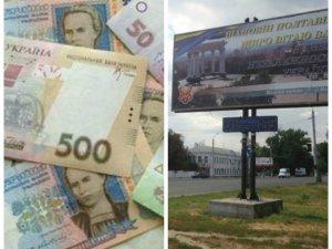 Фото: Міська влада розповіла про витрати на привітальні білборди та їх кількість