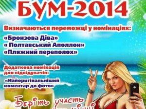 """Фото: Смс-голосування у фотоконкурсі """"Пляжний бум-2014"""" закінчується сьогодні о 14.00"""