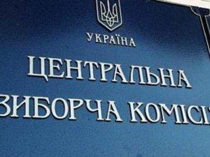 Фото: Першим зареєстрованим ЦВК кандидатом в нардепи став полтавець