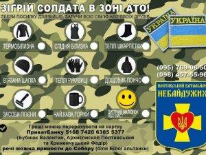 Фото: Полтавські бійці АТО потребують допомоги: список