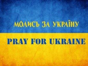 Фото: Українців закликають щовечора молитися за мир