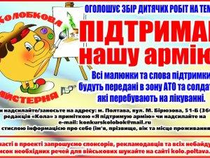 Фото: «Колобкова майстерня» оголошує збір дитячих робіт для бійців АТО
