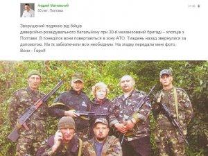 Фото: Після публікації на «Однокласниках» про допомогу армії сторінку Матковського намагалися зламати