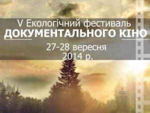 Фото: Полтавців запрошують на фест кіно