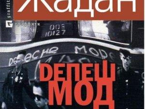 Фото: «Вихідні з книгою»: читаємо «Депеш Мод» Сергія Жадана