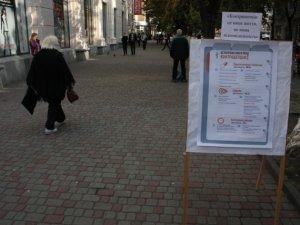 Фото: У Полтаві провели акцію до Дня контрацепції. Фото