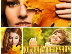 Фото: Доглядаємо за шкірою обличчя восени правильно